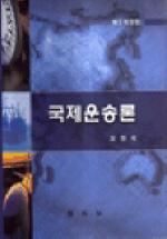 국제운송론(개정판 3판)
