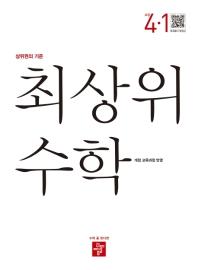 초등 수학 4-1(2020)
