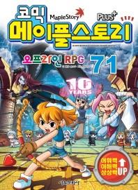 메이플 스토리 오프라인 RPG. 71(코믹)