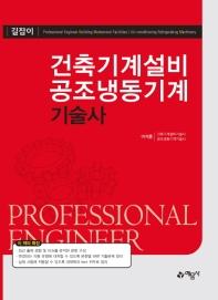 건축기계설비 공조냉동기계기술사(길잡이)