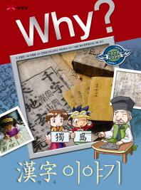 Why 한자 이야기(인문사회교양만화 13)(양장본 HardCover)