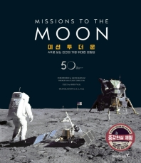 Missions to the Moon(미션 투 더 문)(양장본 HardCover)