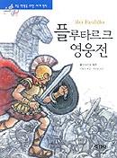 플루타르크 영웅전(논술대비세계명작 5) /지경사/1-640/논술28
