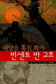 태양을 훔친 화가 빈센트 반고흐(그림으로 만난 세계의 미술가들 외국편 1)
