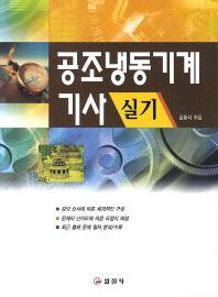 공조냉동기계기사 실기(13판)