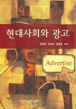 현대사회와 광고