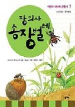 장의사 송장벌레(파브르 곤충기7)
