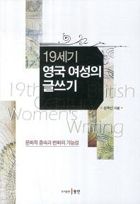 19세기 영국 여성의 글쓰기