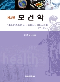 보건학(2판)