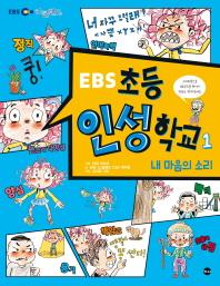 초등 인성학교. 1: 내 마음의 소리(EBS)(EBS 스쿨랜드)