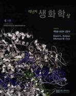 생화학(상)(레닌저)(5판)