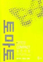 토마토 COMPACT 실전리딩(미니단어장1권포함)(미니단어장1권포함)