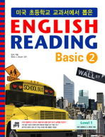 ENGLISH READING BASIC. 2