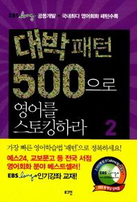 대박패턴 500으로 영어를 스토킹하라. 2 (CD포함)