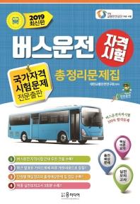 버스운전자격시험 총정리문제집(2019)(8절)