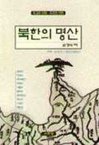 북한의 명산