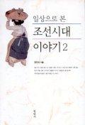 일상으로 본 조선시대 이야기 2
