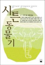 시튼 동물기(하서명작선 45)