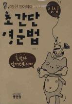 싱싱 초간단 영문법(유창한 영어회화를 위한)(2판)