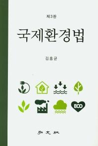 국제환경법(3판)(양장본 HardCover)