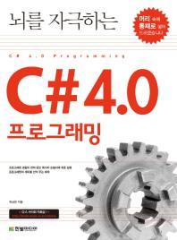C# 4.0 프로그래밍(뇌를 자극하는)