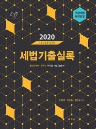 세법기출실록(2020)