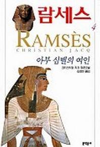 람세스 4