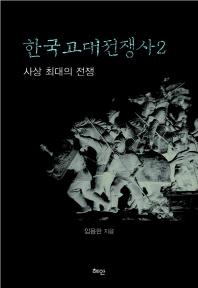 한국고대전쟁사. 2: 사상 최대의 전쟁