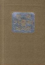 한국가톨릭대사전. 12