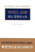 하버드 AMP 최고 경영자노트