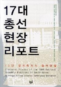 17대 총선현장 리포트