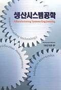 생산시스템공학(2판)(양장본 HardCover)