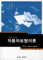 자동차보험이론(객관식)(개정판 4판) 2010.03.13 개정4판
