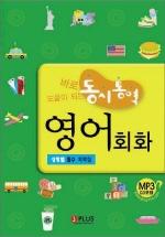 동시통역 영어회화(바로 도움이 되는)(미니MP3CD1장포함)(포켓북(문고판))