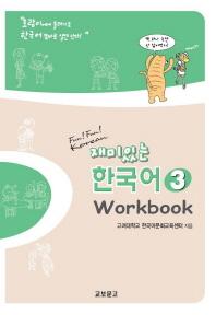 재미있는 한국어. 3(Workbook)
