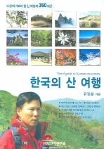 한국의 산 여행(증보판)