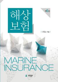 해상보험(6판)(양장본 HardCover)