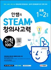 안쌤의 STEAM+창의사고력 과학 100제 초등 1~2학년