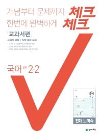 중학 국어 중2-2(천재 노미숙) 교과서편(2020)(체크체크)