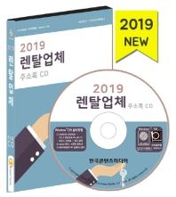 렌탈업체 주소록(2019)(CD)