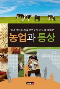 농업과 통상(30년 경험의 전직 농업통상 관료가 말하는)