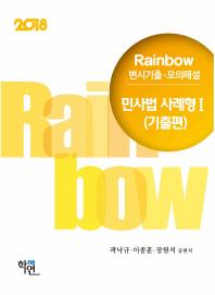 민사법 사례형. 1(기출편) 변시기출 모의해설(2018)(Rainbow) #