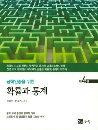 확률과 통계(공학인증을 위한)(4판)