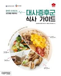 대사증후군 식사 가이드(올바른 식사법으로 성인병을 예방하는)(Stylish Cooking(스타일리시 쿠킹) 21)