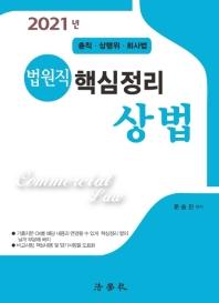 법원직 핵심정리 상법(2021)(2판)