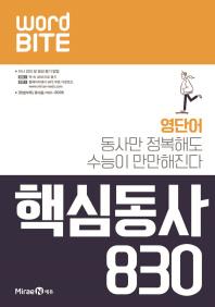 WORD BITE 핵심동사 830(2021)