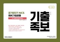 공기업단기 NCS IBK 기업은행 기출 변형 족보(2019)