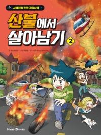 산불에서 살아남기. 2(서바이벌 만화 과학상식 시리즈)