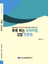 김밥 전문점(톡톡 튀는 프리미엄)(외식산업시리즈 19)