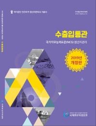 수출입통관 국가직무능력표준(NCS):원산지관리(2019)(개정판)